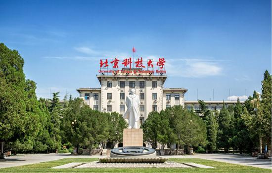 北京科技大学在京招生新增人工智能等5个本科专业