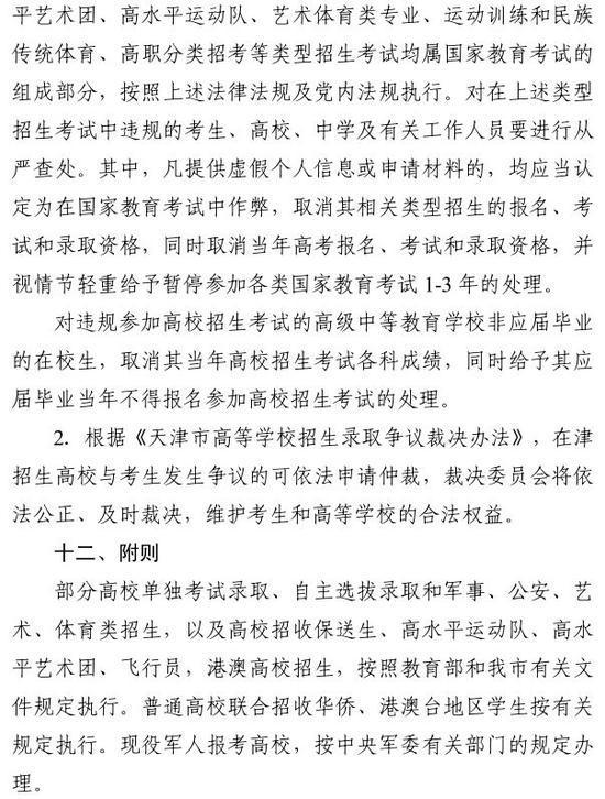 天津2019年普通高等学校招生工作规定