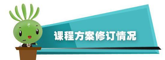 教育部:高中课标新增学科中心素质和学业质量标准