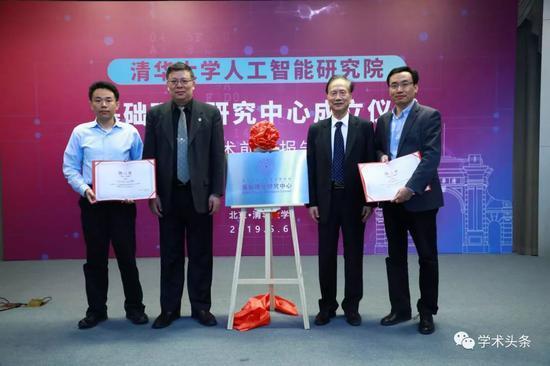 清华大学人工智能研究院成立基础理论研究中心