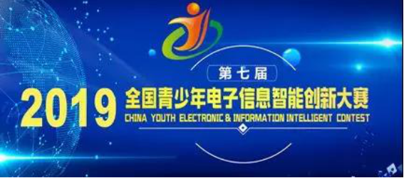 全國青少年電子信息智能創新大賽技術規則培訓說明會成功舉辦