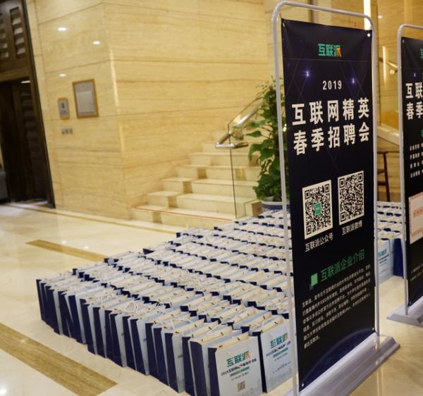 超燃!2600人参与!互联派2019北京招聘会圆满落幕