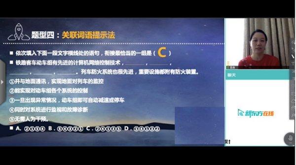 初中语文句子排序题总是摸不着头脑?新东方在线给出以下建议