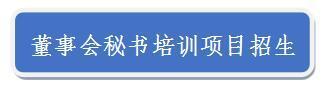 金牌董秘-董秘培训第八期招生简章