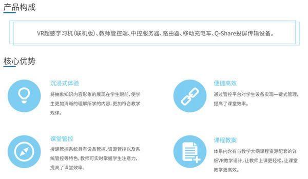 威尔文教助力北京昌平小学智慧教室建设