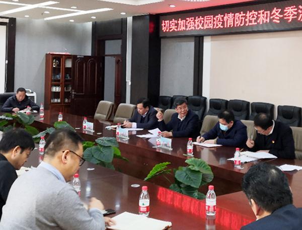 哈尔滨师范大学召开专题会议研究部署校园疫情防控和冬季流行病预防工作