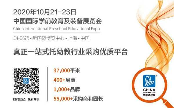 2020CPE中国幼教展灵魂拷问:疫情大考,你合格吗?
