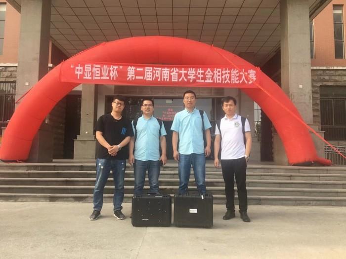 第二届河南省大学生金相技能大赛胜利闭幕