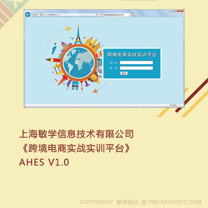 敏学跨境电商软件的教学实践辅助方式分享