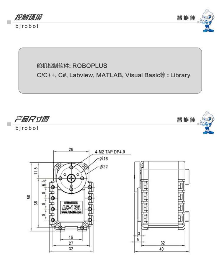 智能佳 ROBOTIS AX-12A舵机 Dynamixel 韩国原装 机器人专用舵机