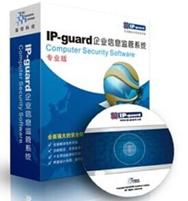 ipguard  内网安全管理系统 资产管理