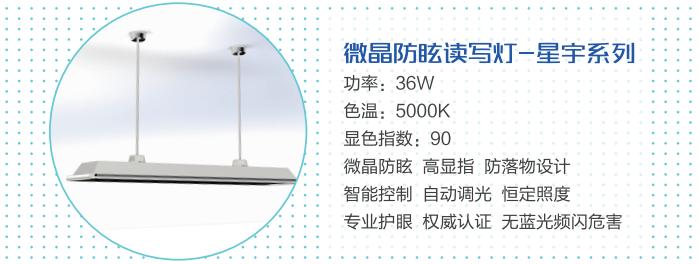 教室燈,教室護眼燈,led校園燈具
