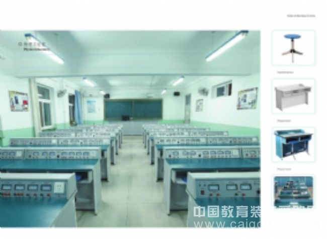 重庆教学仪器重庆教学设备重庆中小学功能室建设实验室建设