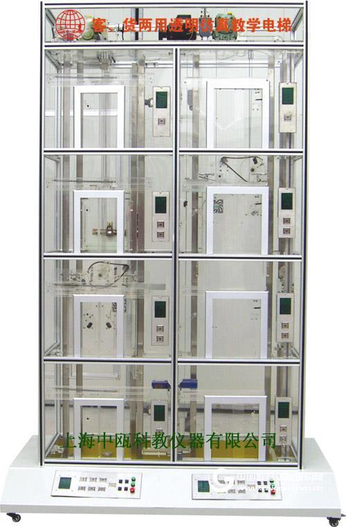 双联四层客、货两用透明仿真教学电梯