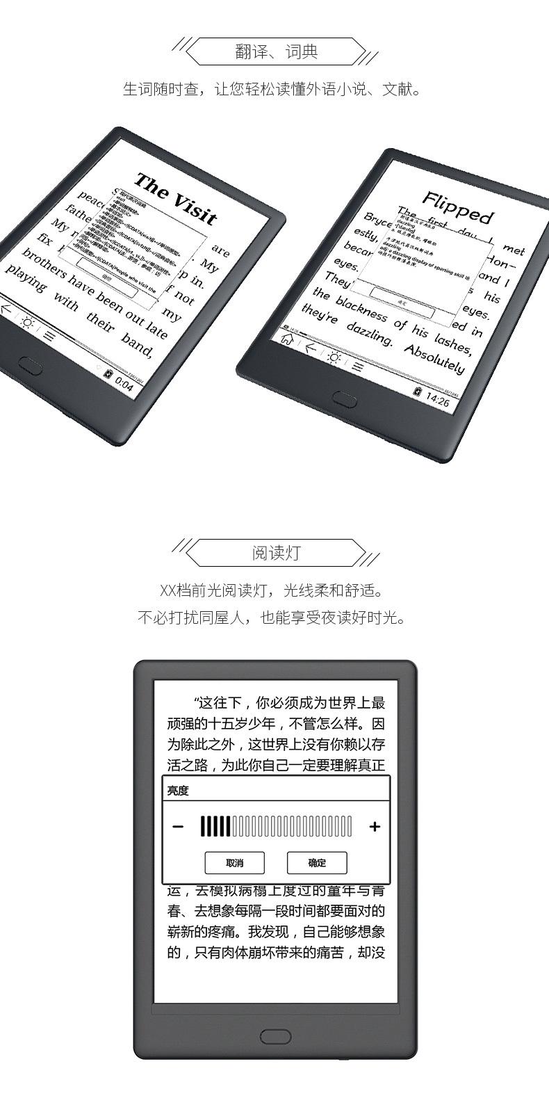 电纸书7.8英寸T78电子阅读器300ppi墨水屏电子书