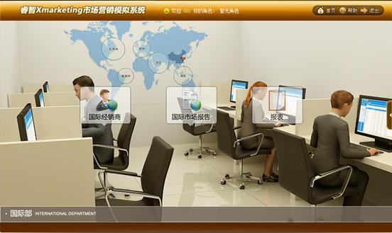睿智Xmarketing市场营销模拟系统