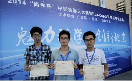 合肥师范学院学子中国机器人大赛获奖