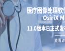 OsiriX MD醫療圖像處理軟件11.0版本已正式發布