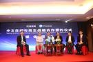 """中文在线与培生达成战略合作,持续发力""""教育+""""业务"""