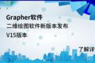 二維繪圖軟件Grapher V15已發布