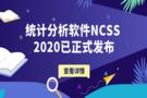统计分析软件NCSS 2020已正式发布