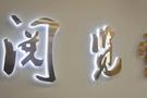 用悦读引领师生发展——长春市第九中学图书馆
