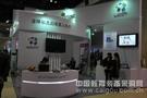 Wacom亮相第25届北京教育装备展示会