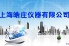 上海皓庄仪器有限公司供应水浴氮吹仪全球最低价