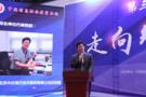 2018未来教育装备展暨高峰论坛,中庆冠名论道人工智能