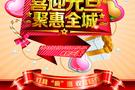 """上海灯具城元旦国际灯具采购节 灯具""""疯""""惠 收官巨作"""