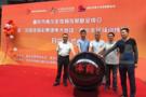 重庆市青少年体育发展基金成立