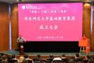 引领基教改革 华东师大基础教育集团成立