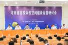 河南省高校众创空间建设研讨会在洛阳召开