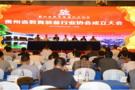 贵州省教育装备行业协会成立大会顺利召开