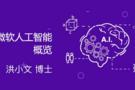 中国大学MOOC携洪小文 独家上线微软AI课程