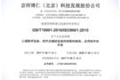 京师博仁顺利通过国际质量管理体系认证