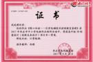 枣庄三中电脑作品制作活动中成绩优异