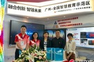 廣州教育信息化成果閃耀第十九屆中國教育信息化應用成果展示交流活動