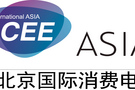 2018北京消费电子展6月举办 1551家中国企业展现中国智造