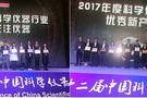 ACCSI2018盛大召开瑞士万通获两大重要奖项
