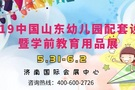2019中国(山东)幼儿园配套设施暨学前教育用品展