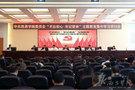 """西昌學院開展""""不忘初心、牢記使命""""主題教育集中學習研討會"""