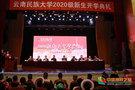 云南民族大学2020级新生开学典礼举行