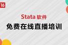 免费培训   Stata软件系列在线直播培训