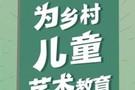 10萬堅持者共同捐贈愛心圖書角 新東方在線百日行動派見證堅持的力量