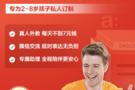 """VIPKID大米网校""""口袋外教""""内测:99元拥有真人1V1外教定制教学"""