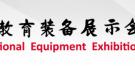 鴻合科技獨家冠名第76屆中國教育裝備展示會