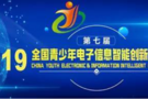 全国青少年电子信息智能创新大赛技术规则培训说明会成功举办