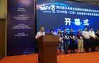 聚焦智能:第四届未来教育高峰论坛成功举行