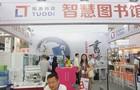 既传统,更未来  广东拓迪亮相2018未来教育展
